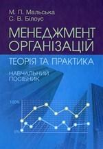 Менеджмент організацій: теорія та практика