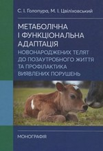 Метаболічна і функціональна адаптація новонароджених телят до позаутробного життя та профілактика виявлених порушень