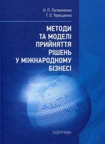 Методи та моделі прийняття рішень у міжнародному бізнесі. Підручник