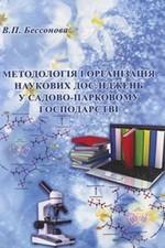 Методологія і організація наукових досліджень у садово-парковому господарстві. Навчальний посібник