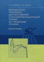 Методологія технічного діагностування сільськогосподарської техніки за граничним станом. Монографія - купить и читать книгу
