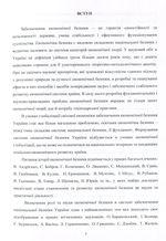 Механізм державного управління забезпеченням економічної безпеки в Україні. Монографія - купити і читати книгу