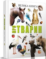 Велика книга про тварин - купить и читать книгу