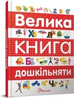 Велика книга дошкільняти - купить и читать книгу