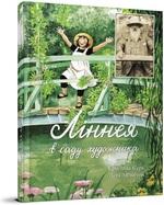 Ліннея в саду художника - купить и читать книгу