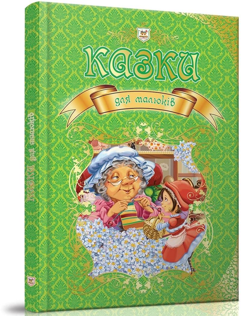 Казки для малюків - купить и читать книгу