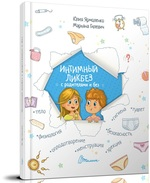 Интимный ликбез с родителями и без - купить и читать книгу