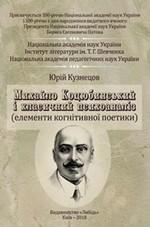 Михайло Коцюбинський і класичний психоаналіз