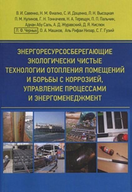 """Купить книгу """"Энергоресурсосберегающие экологически чистые технологии отопления помещений и борьбы с коррозией"""""""