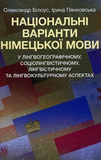 """Купить книгу """"Національні варіанти німецької мови (у лінгвогеографічному, соціолінгвістичному, лінгвістичному та лінгвокультурному аспектах)"""""""