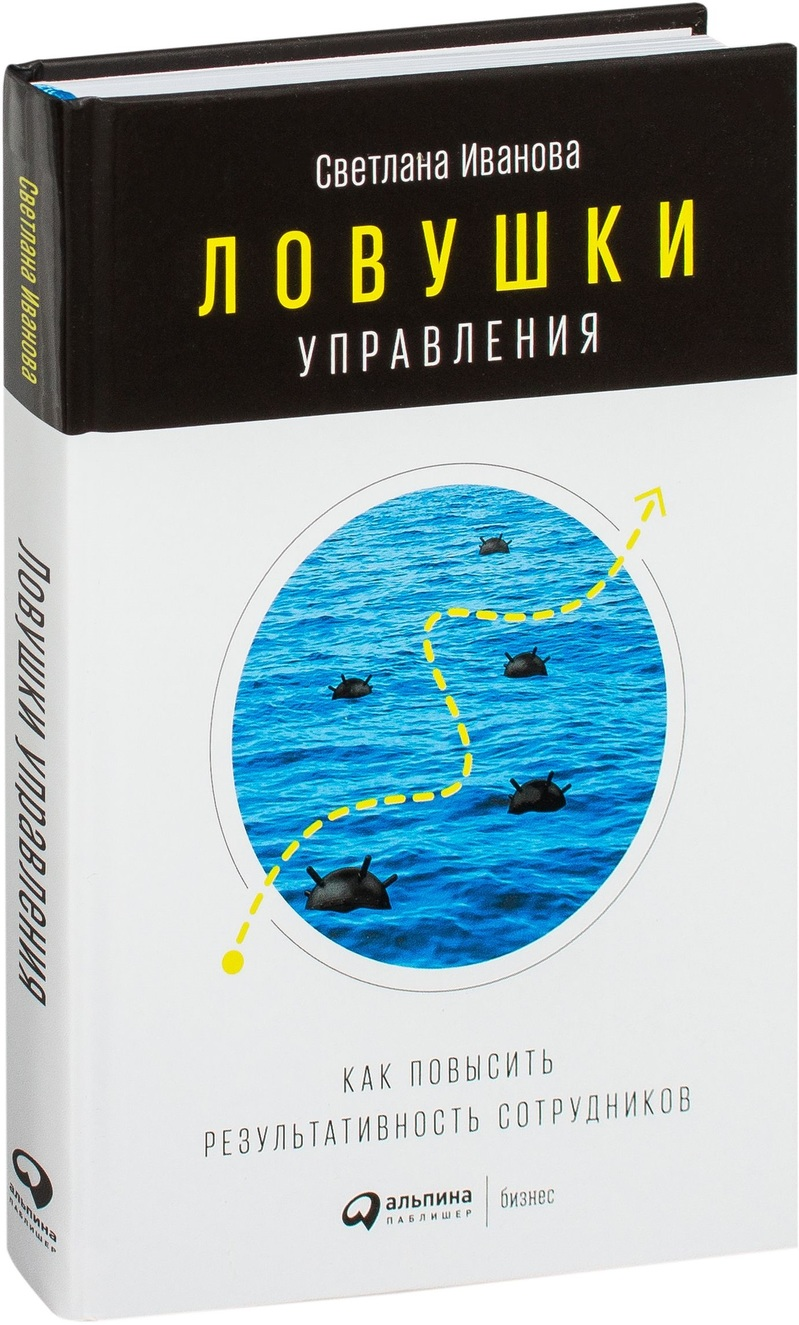 """Купить книгу """"Ловушки управления. Как повысить результативность сотрудников"""""""