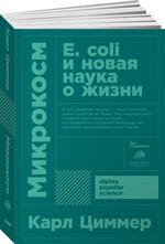 Микрокосм. Е. coli и новая наука о жизни