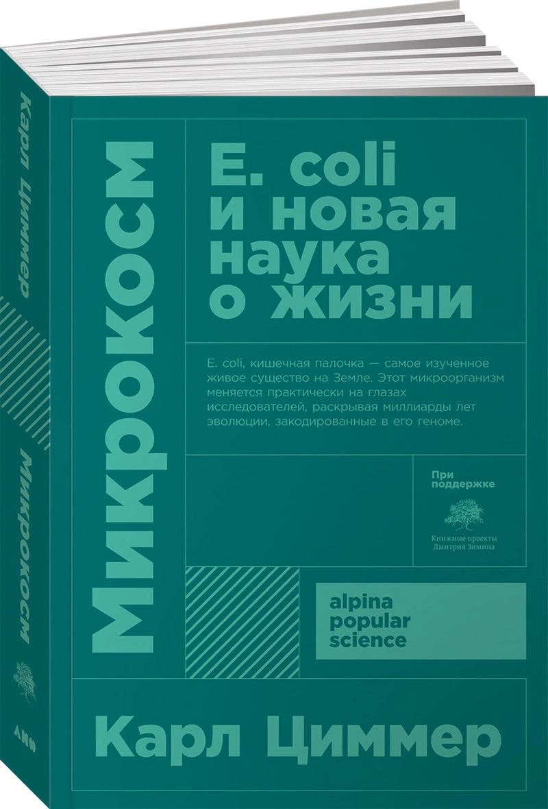 """Купить книгу """"Микрокосм. Е. coli и новая наука о жизни"""""""