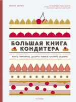 Большая книга кондитера: Торты, пирожные, десерты. Учимся готовить шедевры - купить и читать книгу