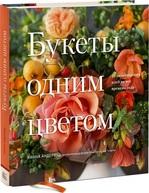 Букеты одним цветом. 40 дизайнерских идей на все времена года - купить и читать книгу