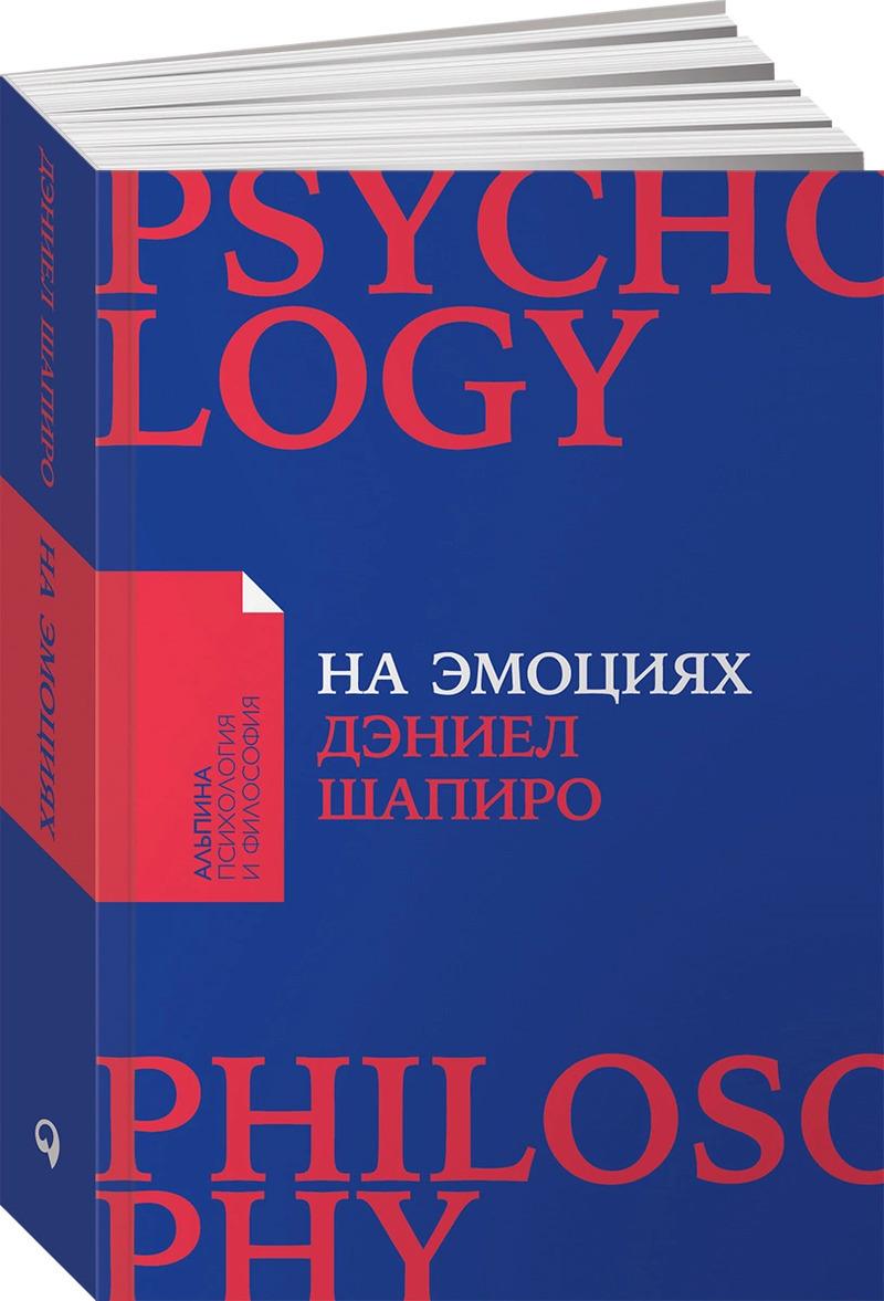 """Купить книгу """"На эмоциях. Как улаживать самые болезненные конфликты в семье и на работе"""""""