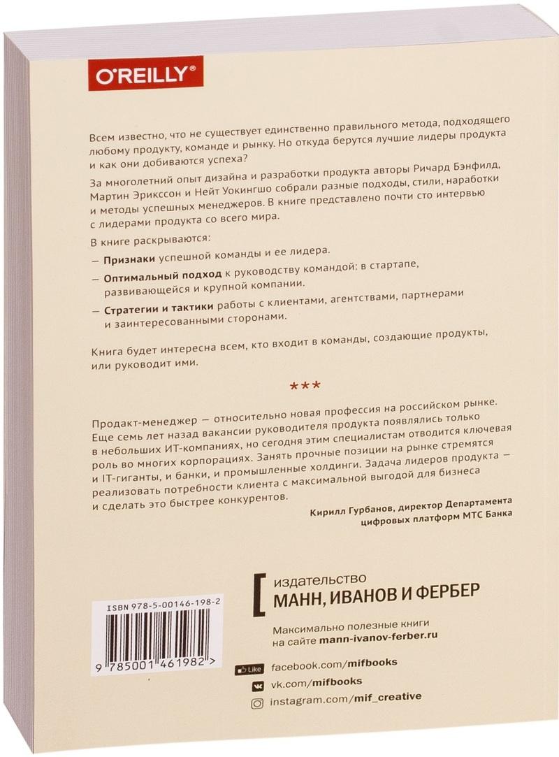 """Купить книгу """"Лидеры продукта. Как лучшие в мире продакт-менеджеры создают команды и запускают крутые продукты"""""""