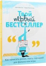 """Купить книгу """"Твой первый бестселлер. Как написать роман, пьесу, сценарий для фильма или игры"""""""