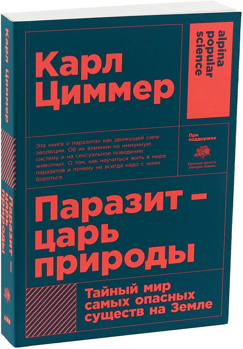 """Купить книгу """"Паразит - царь природы. Тайный мир самых опасных существ на Земле"""""""