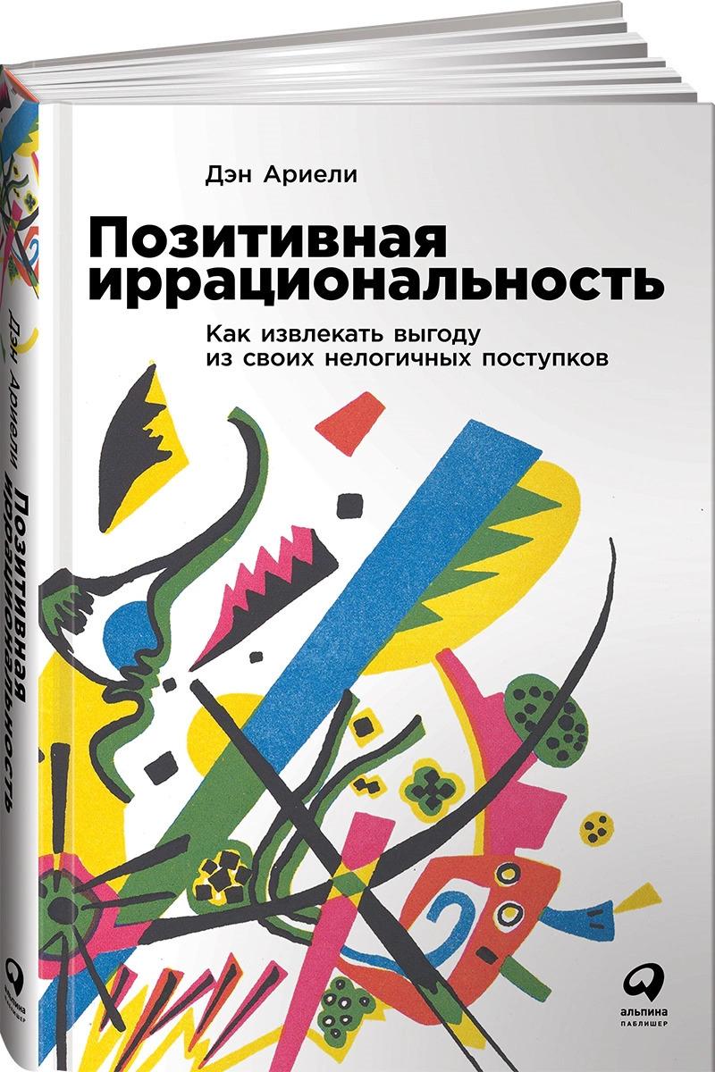 """Купить книгу """"Позитивная иррациональность. Как извлекать выгоду из своих нелогичных поступков"""""""