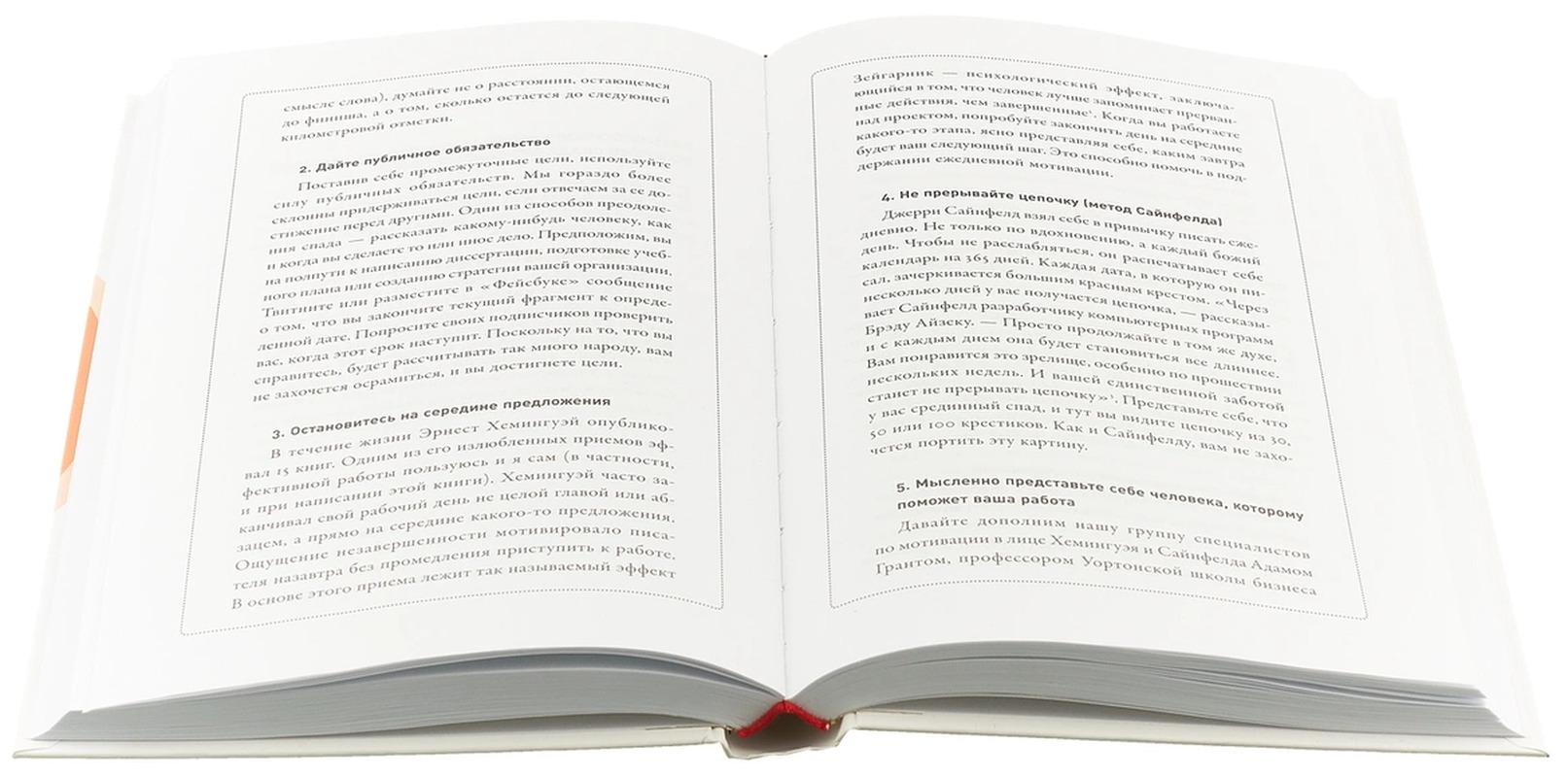 """Купить книгу """"Таймхакинг. Как наука помогает нам делать всё вовремя"""""""