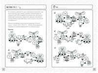 Числові ігри для розумних дітей - купить и читать книгу