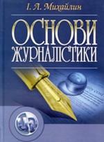 Основи журналістики - купить и читать книгу