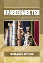 Правознавство. Навчальний посібник