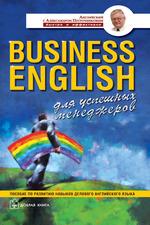 Business English для успешных менеджеров. Пособие по развитию навыков делового английского языка