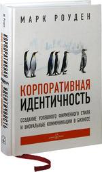 Корпоративная идентичность. Создание успешного фирменного стиля и визуальные коммуникации в бизнесе