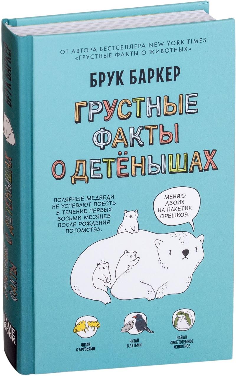 """Купить книгу """"Грустные факты о детенышах"""""""
