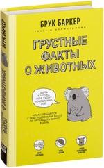Грустные факты о животных - купить и читать книгу