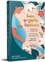 Книга про здорову вагітність - купить и читать книгу