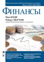 Финансы - купить и читать книгу