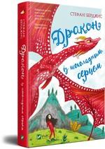 Дракон із шоколадним серцем - купить и читать книгу