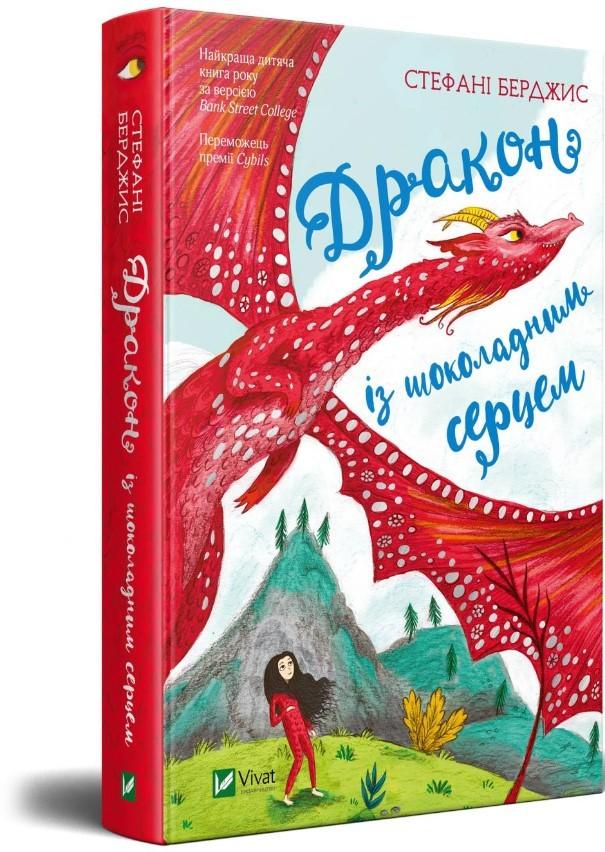 """Купить книгу """"Дракон із шоколадним серцем"""""""
