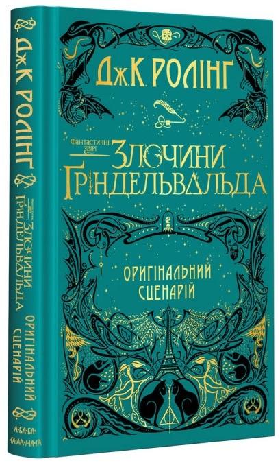 """Купить книгу """"Фантастичні звірі. Злочини Ґріндельвальда"""""""