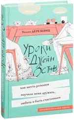 Уроки Джейн Остин. Как шесть романов научили меня дружить, любить и быть счастливым - купить и читать книгу