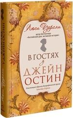 В гостях у Джейн Остин - купити і читати книгу