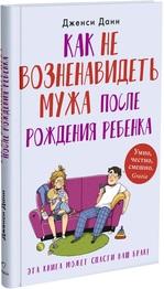 Как не возненавидеть мужа после рождения ребенка - купити і читати книгу