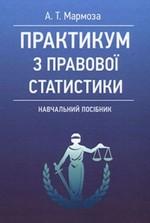 Практикум з правової статистики. Навчальний посібник