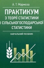 Практикум з теорії статистики і сільськогосподарської статистики