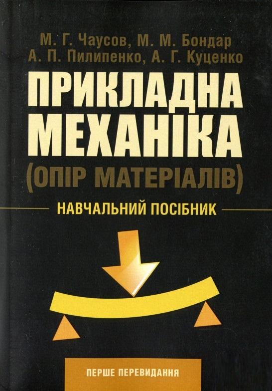 """Купить книгу """"Прикладна механіка (опір матеріалів)"""""""