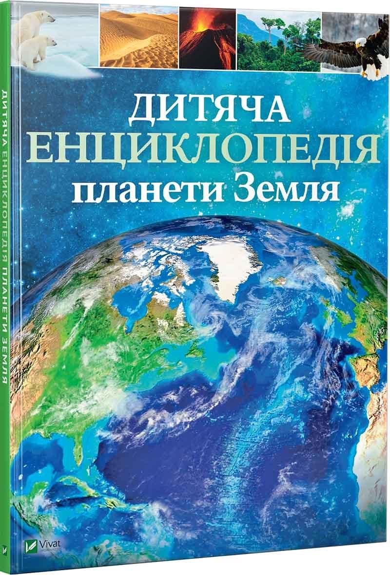 """Купить книгу """"Дитяча енциклопедія планети Земля"""""""