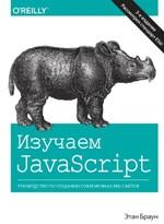 Изучаем JavaScript. Руководство по созданию современных веб-сайтов - купить и читать книгу