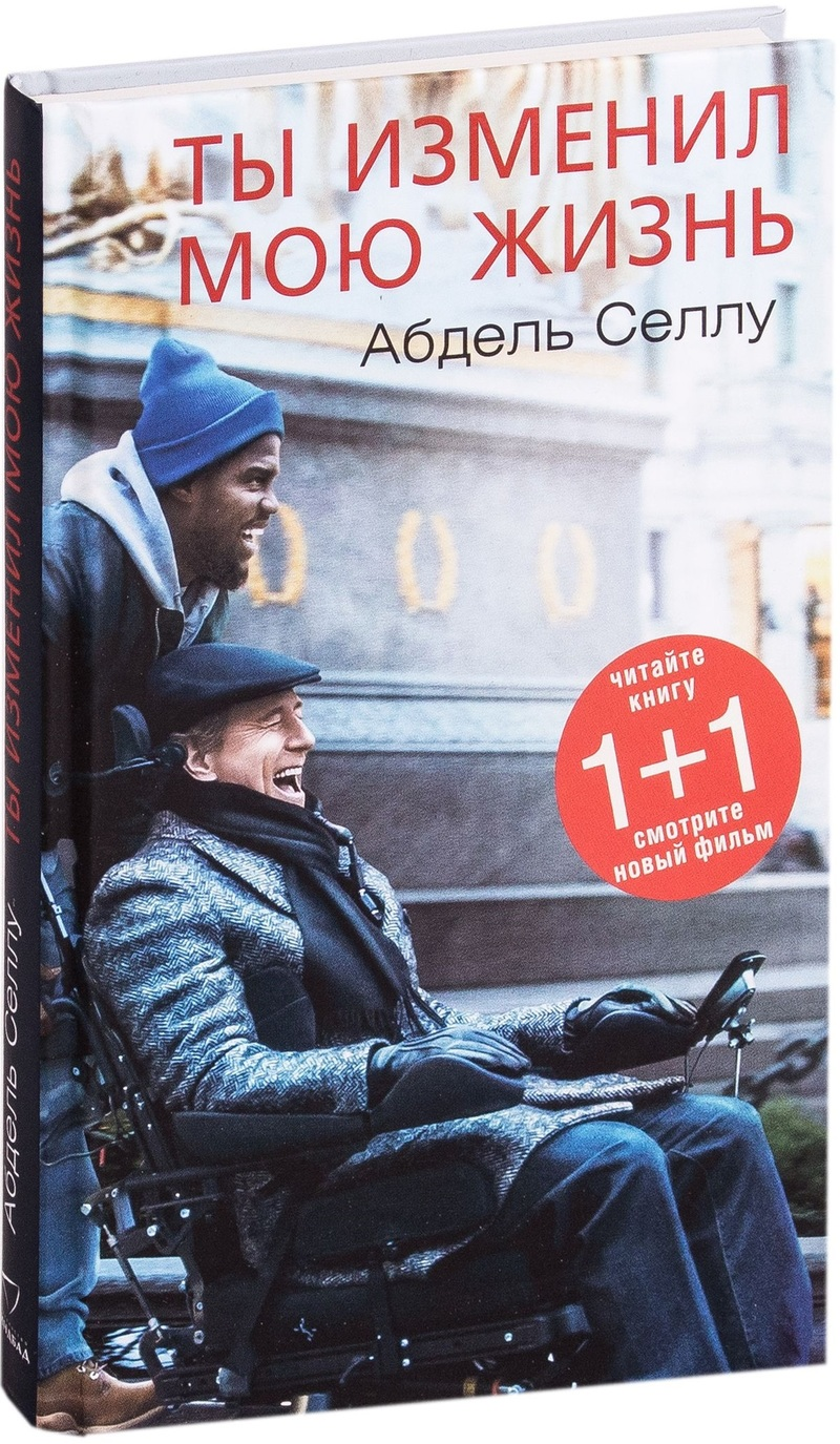 """Купить книгу """"Ты изменил мою жизнь"""""""