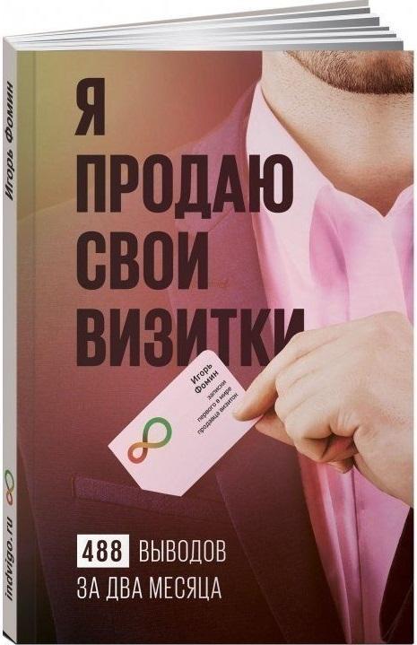 Я продаю свои визитки. 488 выводов за два месяца - купить и читать книгу