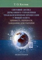 Світовий досвід державного управління транскордонними процесами в освіті: цінності, переваги, завдання для України