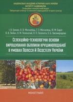 Селекційно-технологічні основи вирощування обліпихи крушиноподібної в умовах Лісостепу й Полісся