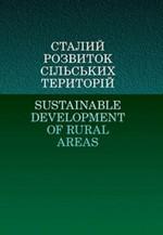 Сталий розвиток сільських територій / Sustainable Development of Rural Areas